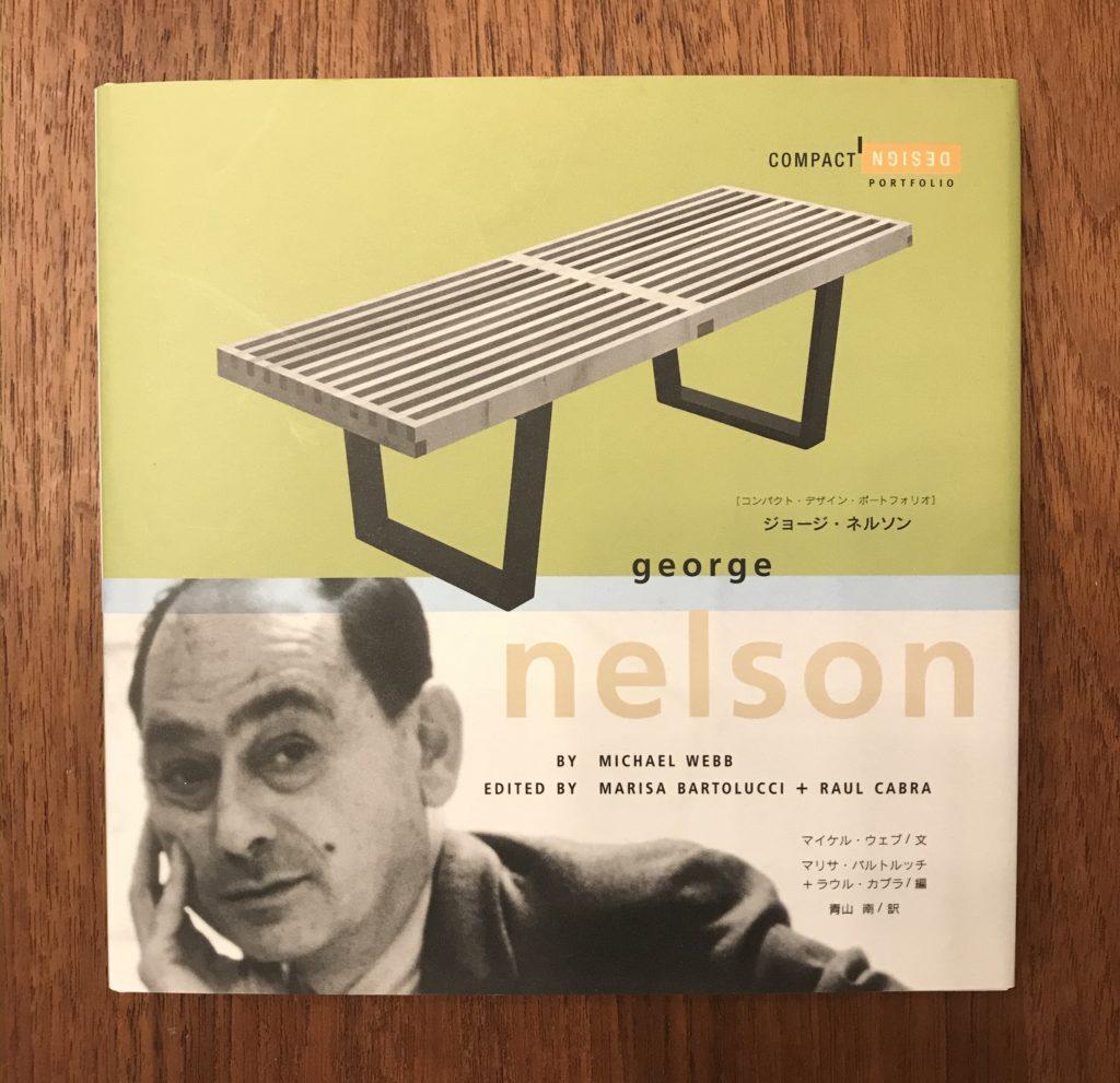 ジョージ・ネルソンとプラットフォームベンチ