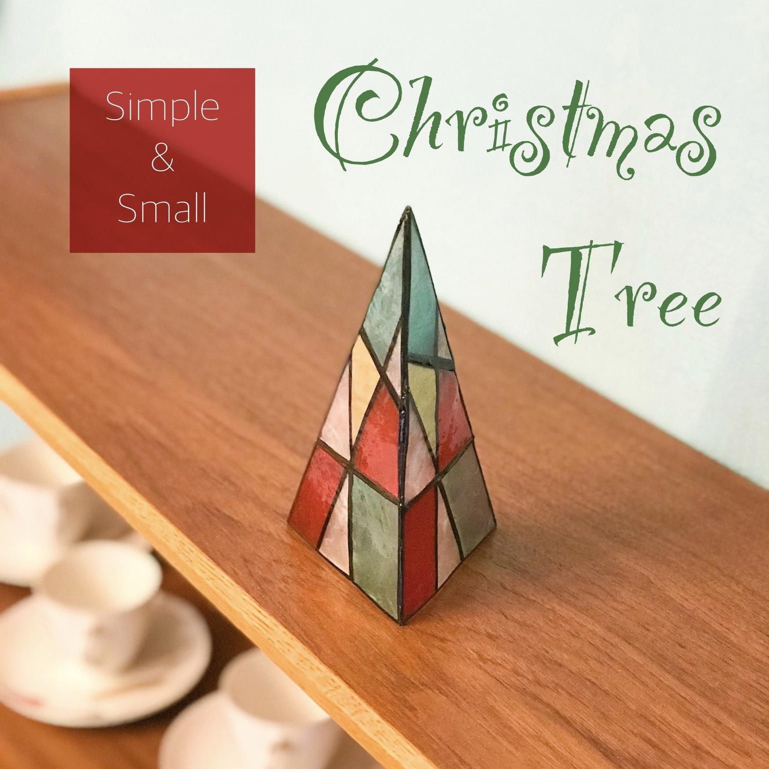 シンプルで小さなクリスマスツリー