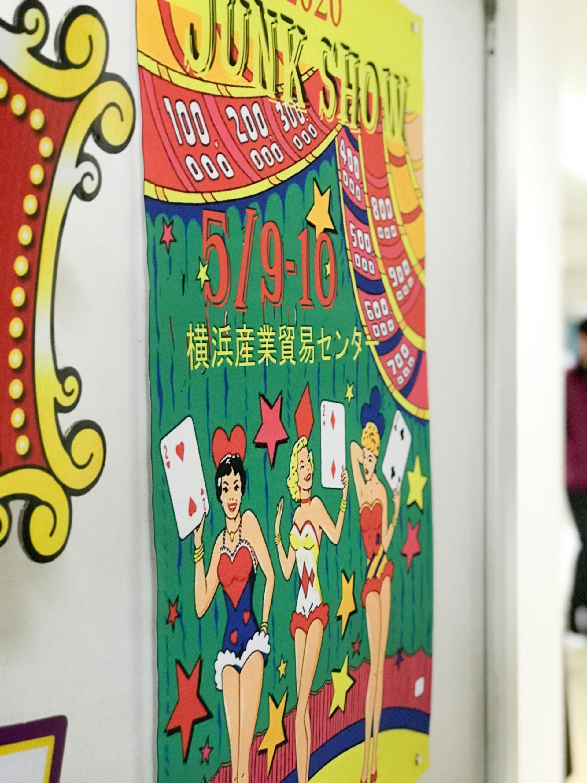 ジャンクショー2020年5月9、10日は横浜開催