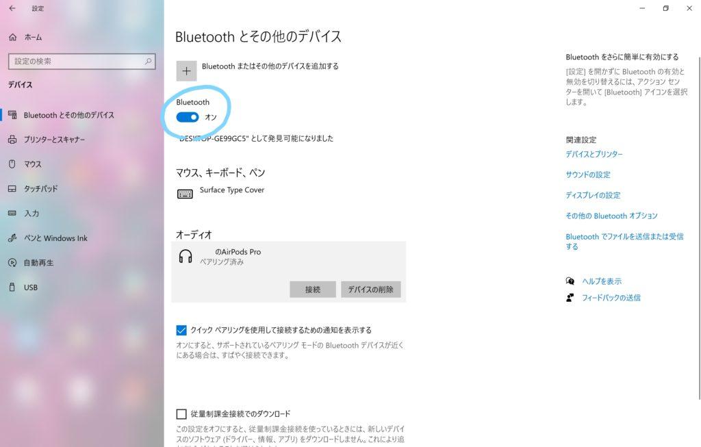 airpodsとwindows10パソコンの接続手順③ Bluetoothオンを確認
