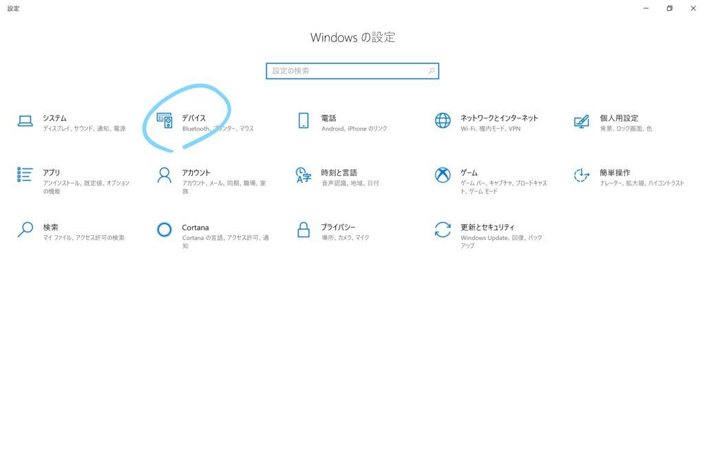 airpodsとwindows10パソコンの接続手順② デバイスを選択