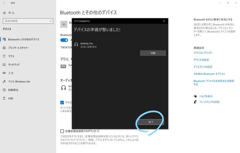 完了クリックで、デバイスの追加成功です。