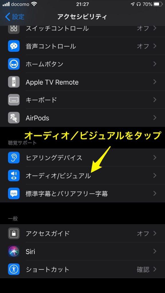 AirPods Pro|片耳でもで全ての音を聞くためのモノラル設定の方法