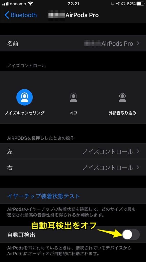 AirPods Proを片耳で聞く方法|自動耳検出オフの方法