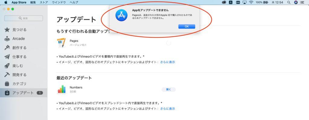 Appをアップデートできません ○○は、返金されたか別のApple IDで購入されたものであるためアップデートできません。