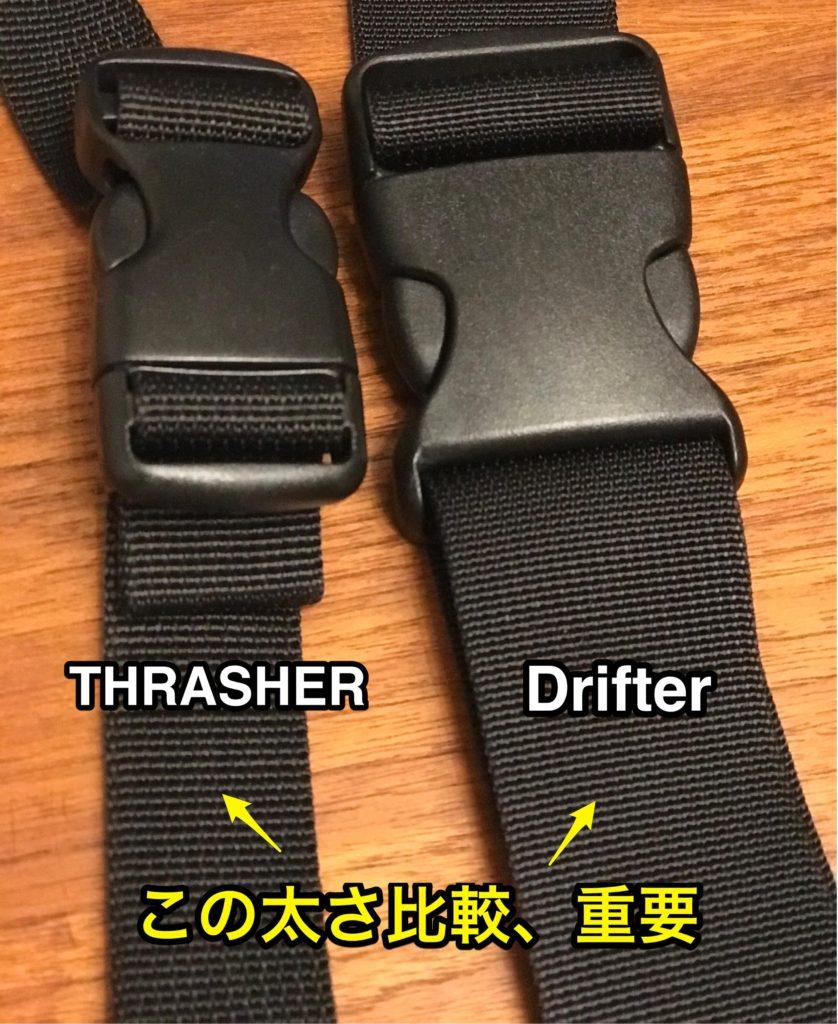 THRATHER Drifter ベルト比較